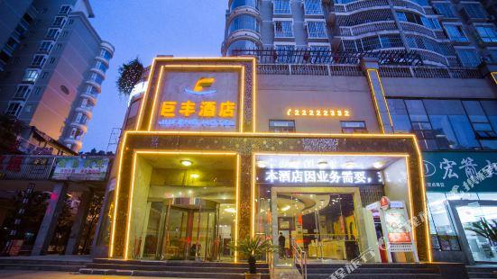 Jufeng Hotel (Zunyi Meeting Site Honghuagang Hai'er Avenue)