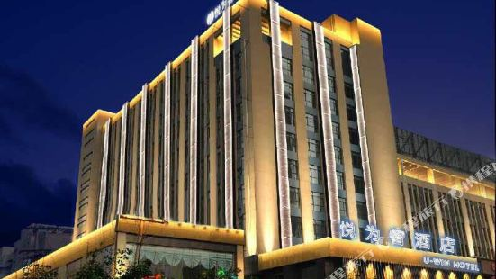 U-Win Hotel (Baoding Hi-Tech Zone Baobai Shopping Square)