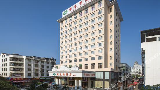 Vienna Hotel (Qidong New Area)