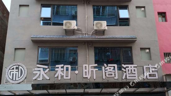 桂林永和昕閣酒店
