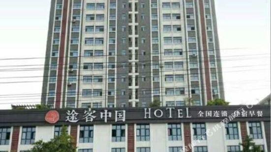 途客中國酒店(邳州桃花島店)