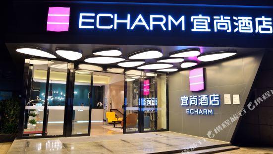 Echarm Hotel (Kunming Henglong Plaza)