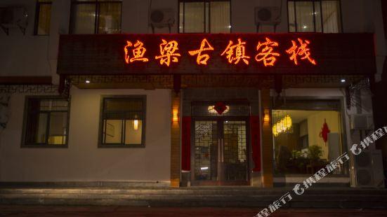 YuLiang Ancient Inn