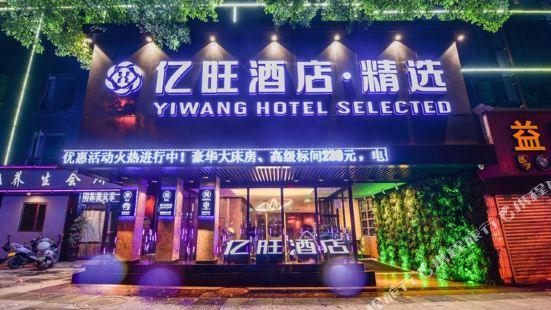 yiwang hotel