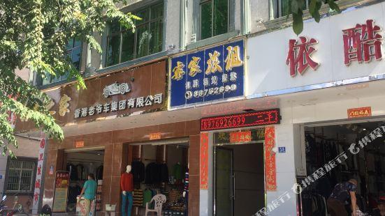 Haitang Bay Ruijia Express Hotel