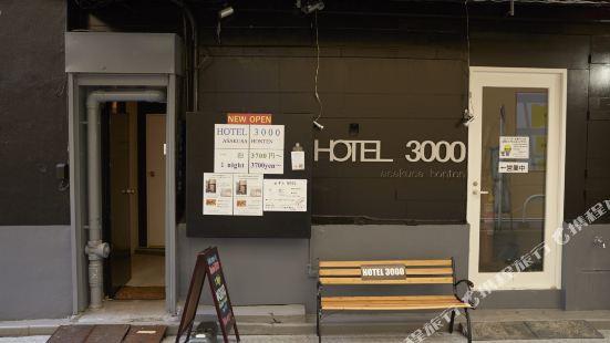 淺草本店3000旅舍