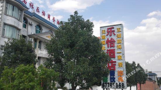 石林樂怡商務酒店