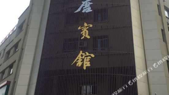 石河子大唐賓館