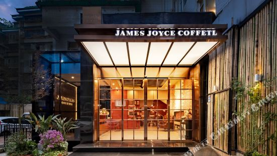 James Joyce Coffetel (Chengdu Kuanzhai Alley)