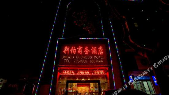 荊門荊伯商務酒店