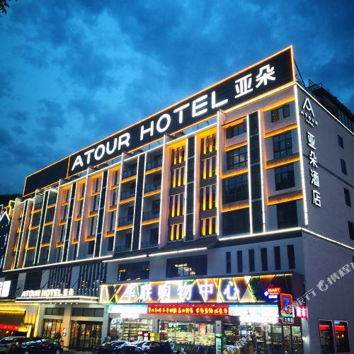 黃山風景區湯口亞朵酒店