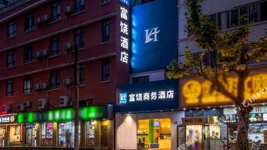 上海富饒商務酒店