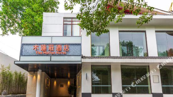 武漢國博中心木蓮莊酒店