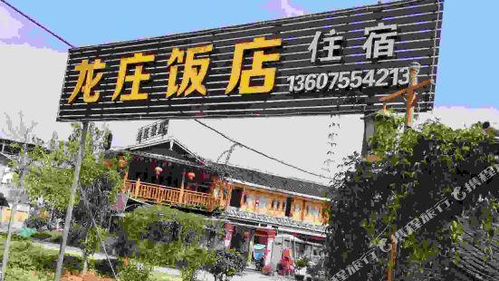 雲水謠龍莊飯店