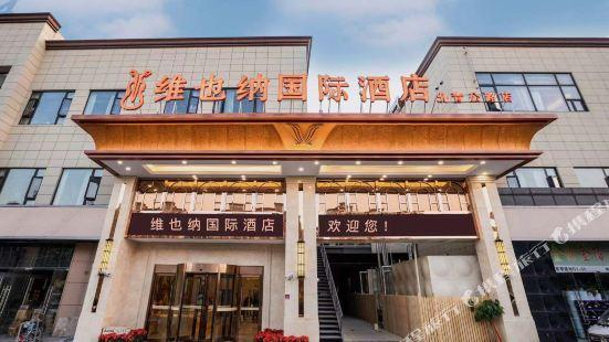 維也納國際酒店(上海北青公路店)