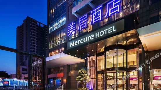 メルキュールホテル(成都クアンザイアリー)