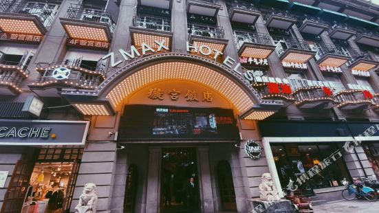 ZMAX HOTELS酒店(武漢江漢路步行街璇宮店)