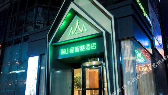 南通貓山屋智慧酒店