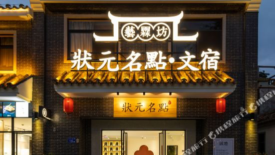 Guangzhou Yilinfang Champion Hotel