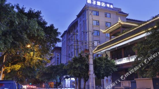 오렌지 호텔 - 청두 무후사 진리지점
