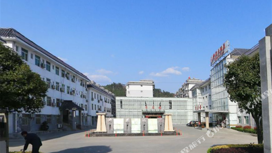 石泉柳苑大酒店