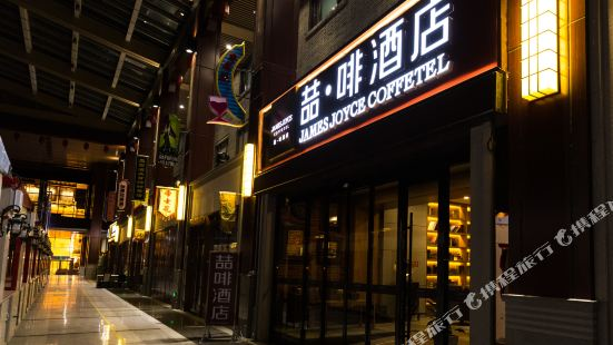 James Joyce Coffetel (Tianjin Drum Tower)
