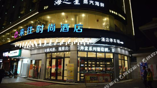 Laiwang Fashion Hotel (Wuzhou Wangcheng)