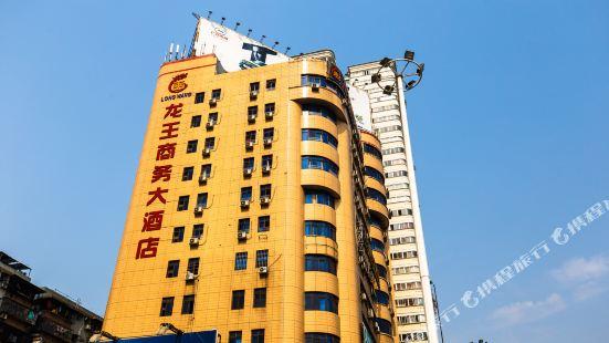 Longwang Business Hotel Liuzhou