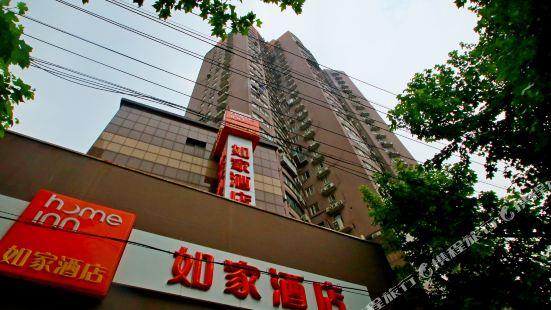 Home Inn (Shanghai Nanjing Road Pedestrian Street Huanghe Road)