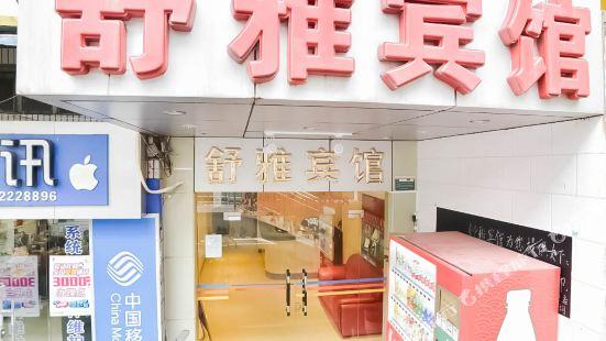 舒雅賓館(廈門中山路店)