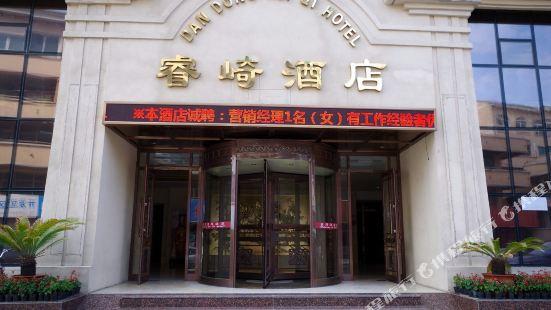 丹東睿琪酒店