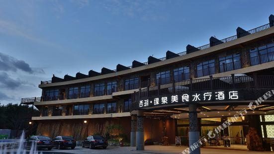 Xiyu Yuanquan Meishi Spa Hotel