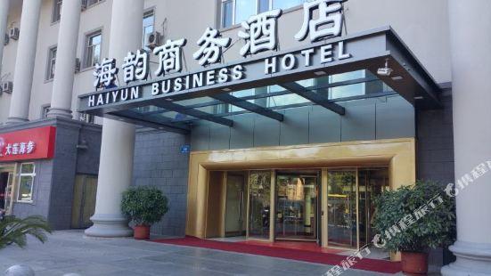 하이윈 비즈니스 호텔