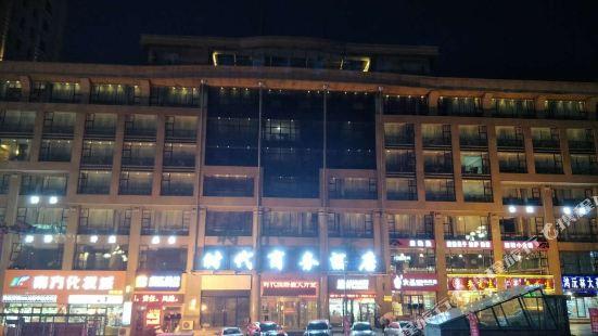 雙鴨山時代商務酒店
