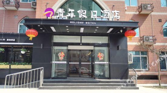 青年假日酒店(北京民大店)