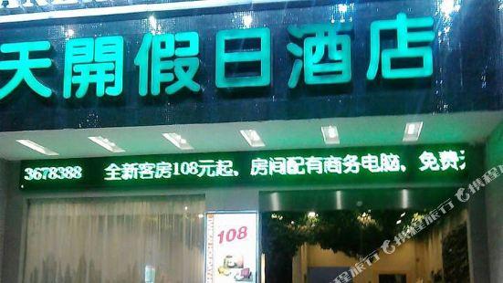 Liuzhou Tian Kai Jia Ri Hotel