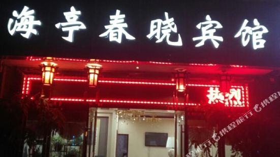 Haiting Chunxiao Motel