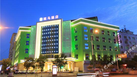 漢中博源斑馬酒店