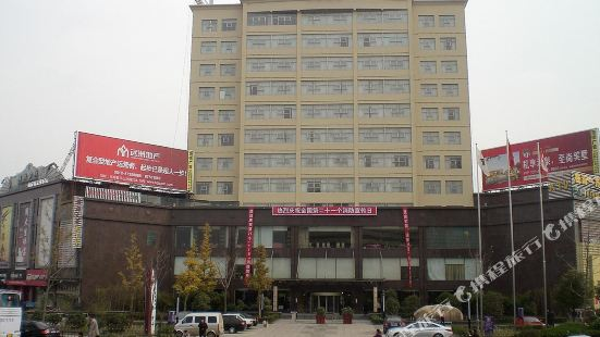 東海錦綉國際大酒店