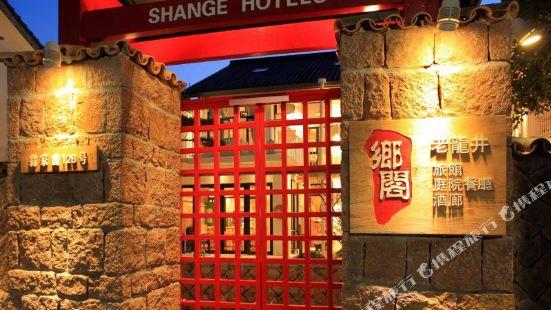 Xiang Ge Hostel (Hangzhou Laolongjing)