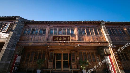 Hengtong Inn Taierzhuang Ancient City