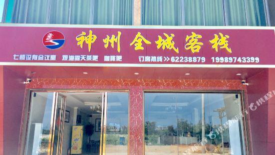 Shenzhou Quancheng Guesthouse