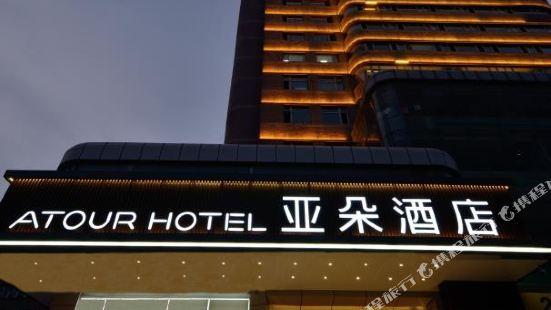 Atour Hotel (Dalian Railway Station)