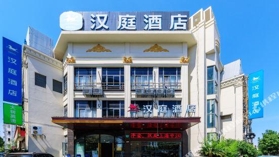 Hanting Hotel (Shanghai Zhongjiang Road)