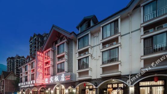 잉빈 호텔