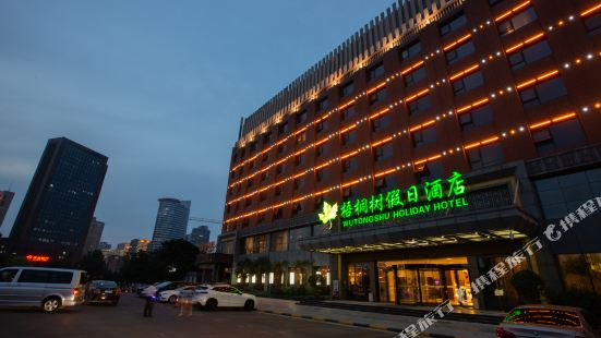 Wutongshu Holiday Hotel (Zhengzhou Convention & Exhibition Center High-speed Railway Station)