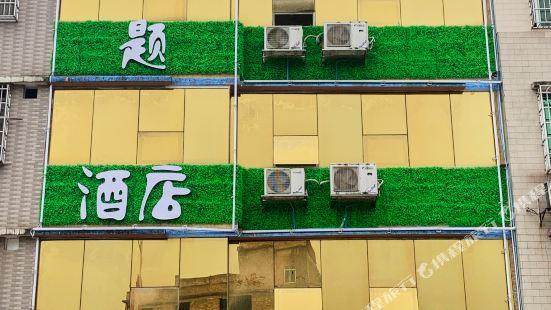 Huafengyuan Business Hostel