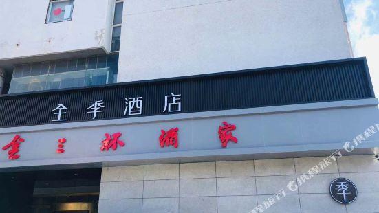 全季酒店(濟南趵突泉北門店)