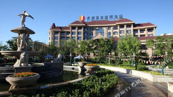 Zhuorun Hot Spring Jianguo Hotel