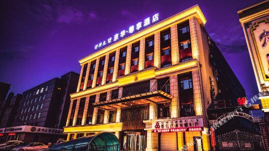 敦化京華·尊享酒店